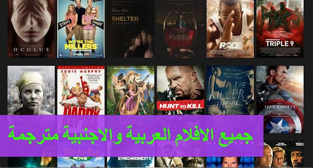 تابع اهم الافلام الاجنبية والعربية بجودة عالية و بالمجان عبر موقع عربي