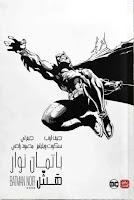 قصة باتمان نوار: هَشّ