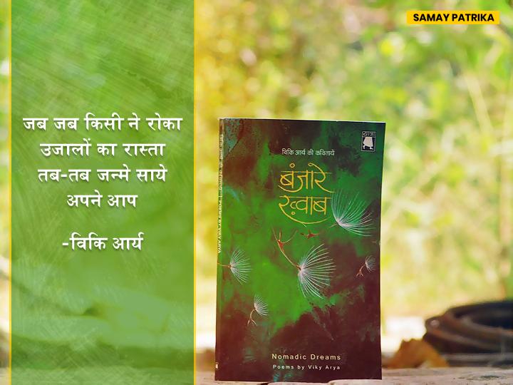 viki-arya-hindi-poems