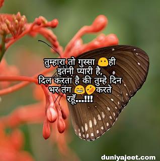 Status Hindi Love Fb