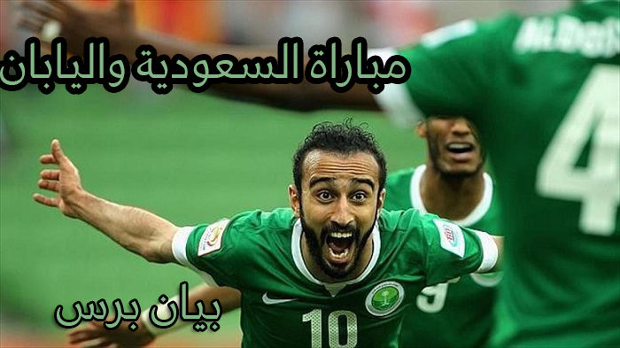 مشاهدة مباراة السعودية واليابان