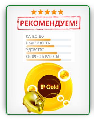Зарегистрироваться на ipgold