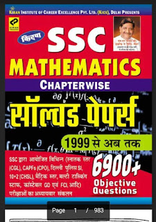 Download Kiran SSC Maths chapter wise Solved Papers 1997 to till date complete book PDF(Hindi)
