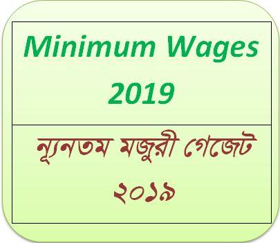 Garments Minimum Wage 2019-গার্মেন্টস সেক্টরে ন্যূনতম মজুরী 2019-ComplianceBD