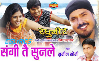 Sangi Tai Sunle Lyrics | Raghubir | Sunil Soni Chhattisgarhi Lyrics