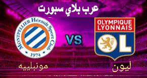 مشاهدة مباراة ليون ومونبليه اليوم 15-9-2020 الدوري الفرنسي