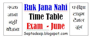 Time Table Ruk Jana Nahi Exam June 2019 रक जन नह