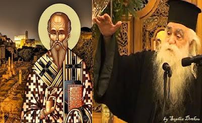 Άγιος Αμβρόσιος 7 Δεκεμβρίου του π. Ανανία Κουστένη
