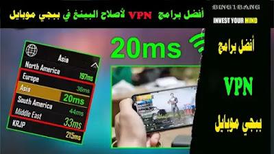 أفضل برامج VPN لأصلاح البينغ في ببجي موبايل