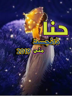 Hina Digest May 2019, Free Download Hina Digest May 2019, Hina May 2019, Hina digest may free Download, hina Digest may 2019 pdf