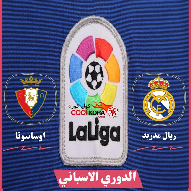 تعرف علي موعد مباراة ريال مدريد امام أوساسونا الدوري الإسباني والقنوات الناقلة