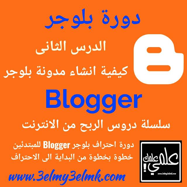 كيفية انشاء مدونة بلوجر Blogger | دورة بلوجر Blogger