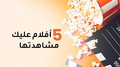 5 افلام عليك مشاهدتها