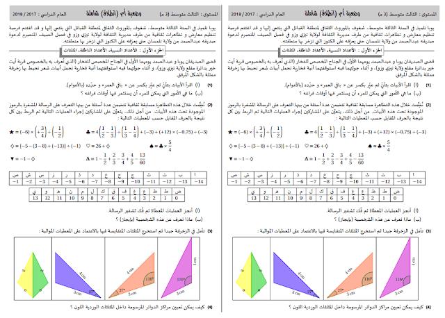وضعية أم ( انطلاق) شاملة في مادة الرياضيات للسنة الثالثة متوسط الجيل الثاني