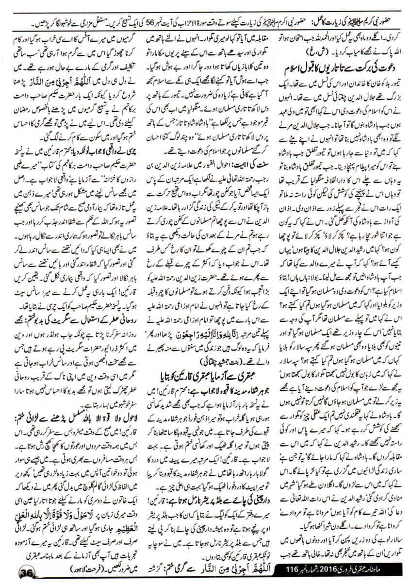 Page 36 Ubqari Magazine February 2016