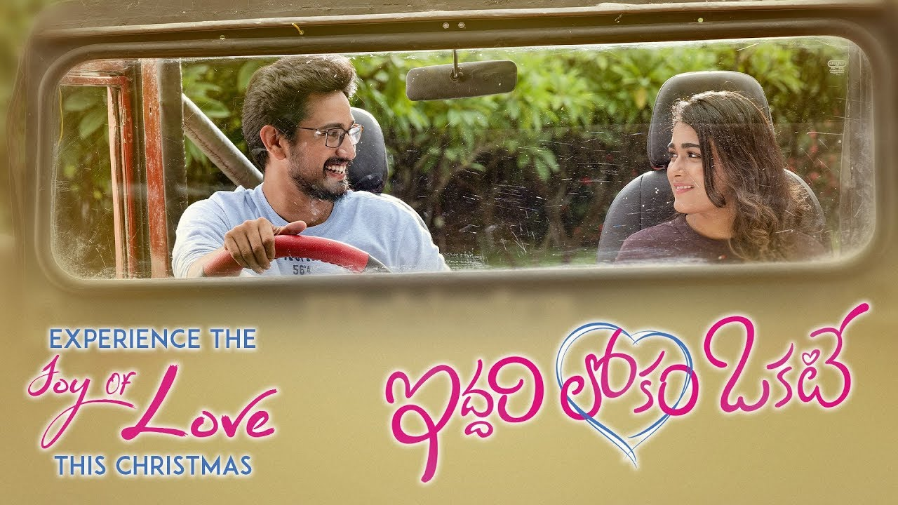 Iddari Lokam Okate Movie Review Poor Love Story