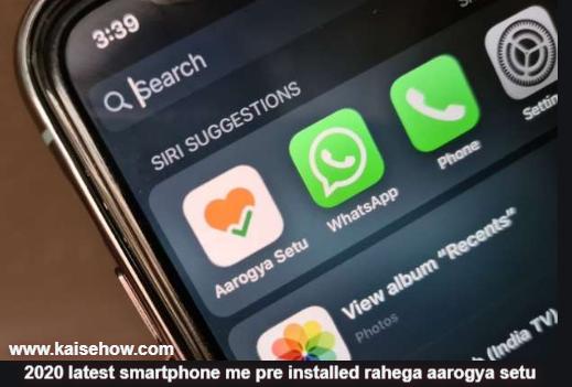 इस साल लांच होने वाले सभी फोन में आरोग्य सेतु ऐप फ्री इंस्टॉल मिलने वाला है 2020 Latest Smartphone Me Pre-Installed Rahega Aarogya Setu App,coronavirus tracking app aarogya setu,Aarogya Setu App Pre-Installed,