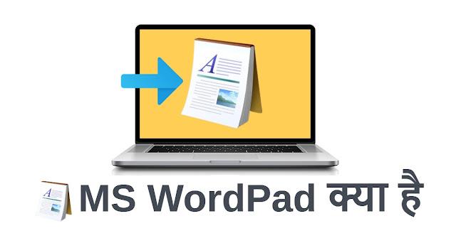 WordPad क्या है और WordPad कैसे यूज करें