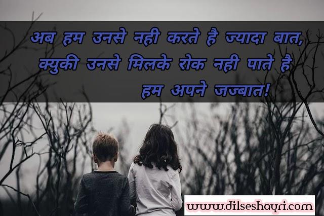 Love Shayari FB, WhatsApp Status Shayari | In Hindi