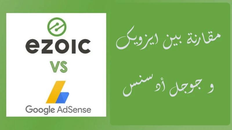 Ezoic أم Google Adsense - ما هو أفضل خيار لاستثماره في موقعك؟