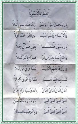 lirik shalawat asnawiyah lengkap