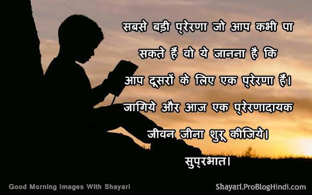 good morning shayari for friends in hindi