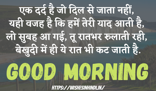Good Morning Wishes For Sister In Hindi