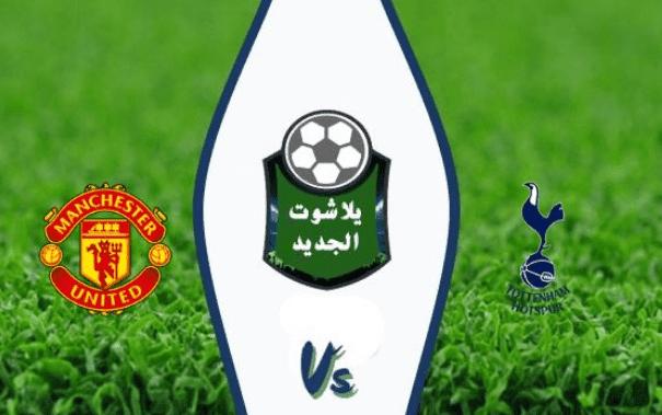 مشاهدة مباراة توتنهام ومانشستر يونايتد بث مباشر  19-06-2020