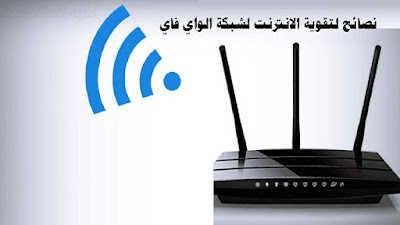 نصائح لتقوية الانترنت لشبكة الواي فاي