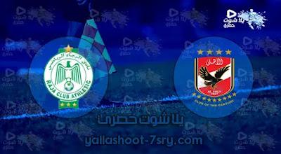 الكاف يعلن عن ميعاد مباراة الأهلي القادمة مع الرجاء المغربي في سوبر إفريقيا