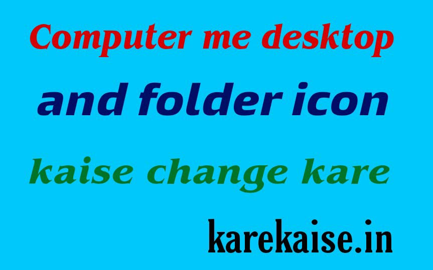 Computer-me-Desktop-Folder-Icon-kaise-Change-kare
