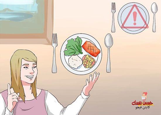 رجيم الثقة في رشاقتك يساعد علي فقدان الوزن