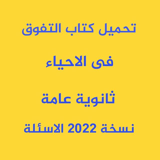 تحميل كتاب التفوق فى الاحياء ثانوية عامة 2022 الاسئلة pdf