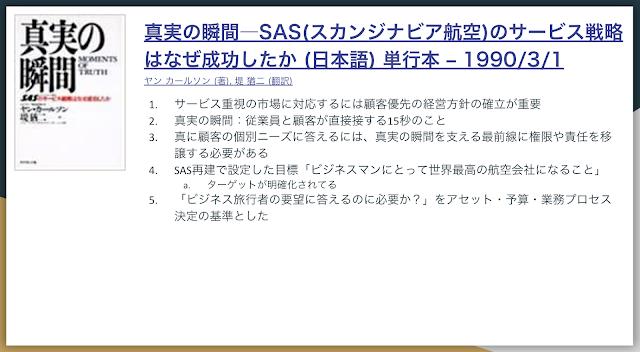 ビジネス名著まとめ4-1:真実の瞬間―SAS(スカンジナビア航空)のサービス戦略はなぜ成功したか