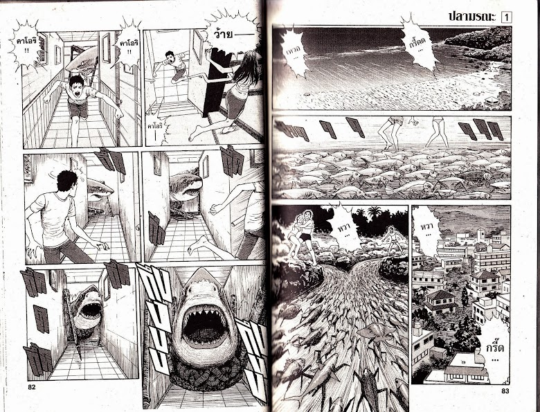 Gyo - หน้า 42