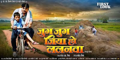 Jug Jug Jiya Ho Lalanwa Bhojpuri Movie