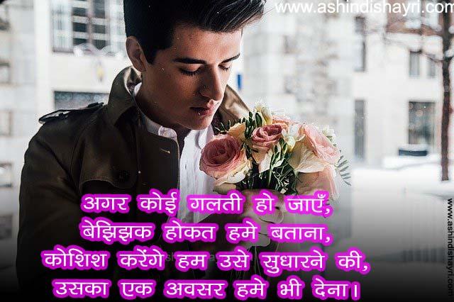 Love Shayri, Bejhijhak Hokar Hamen Batana