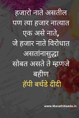 birthday status for sister in Marathi