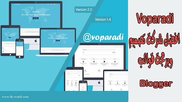 Voparadi-افضل-شركة-تصميم-و-برمجة-قوالب-Blogger