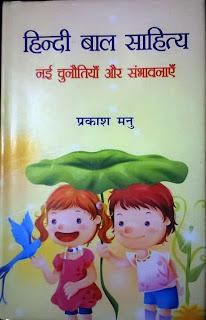 Hindi Bal Sahitya : Nai Chunautiyan aur Sambhavnayen - Prakash Manu