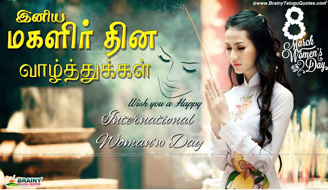 Happy International Women's Day Greetings in Tamil, Woman's Day Greetings with Inspirational Sayings in Tamil, Woman's Day Best Wallpapers, Vector Woman's Day Greetings in Tamil, woman's day Inspirational Messages in Tamil, Facebook Sharing Woman's Day hd wallpapers, Trending Woman's Day Greetings Quotes messages in Tamil, March 8th International Women's Day Greetings hd wallpapers, Famous women's Day Greetings, Best Women's Day English Quotes, International Woman's Day Inspirational Quotes hd wallpapers in Tamil