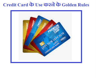 Credit Card के Use करने के Golden Rules