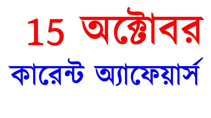 15 October bengali Current Affairs Study School