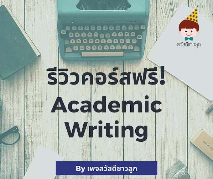 รีวิว คอร์สฟรี! การฝึกเขียน Academic Writing