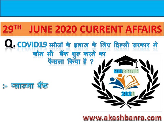 29 th june 2020 current affairs