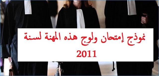 نموذج إمتحان ولوج هذه المهنة لسنة 2011