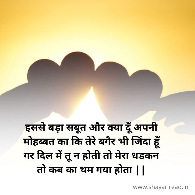 Two Lines Shayari For Love