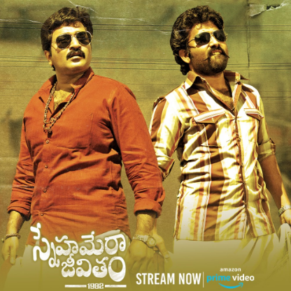 snehamera-jeevitham-full-hd-movie-amazon-prime-video