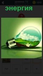 На столе лежит лампочка как источник света
