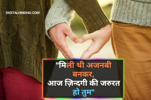 Hindi Love Staus Download